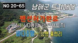 남해군 남면 홍현리 펜션허가완료된 토지매매