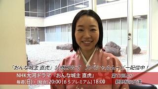 真凛(まりん)が、NHK 大河ドラマ『おんな城主 直虎』第13回放送より、新...