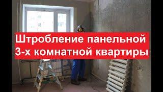 Штробление панельной 3-х комн. квартиры