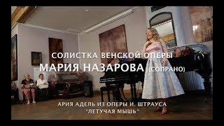 Мария Назарова (сопрано). Ария Адель ''Летучая мышь''