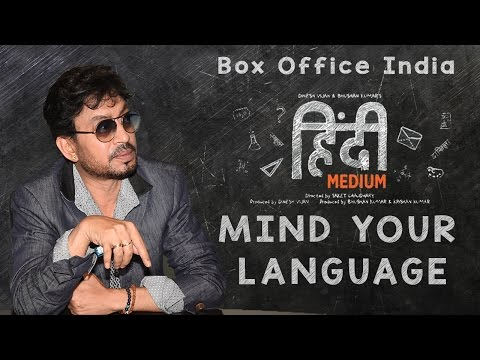 Hindi Medium | Irrfan Khan | Interview @ Box Office India