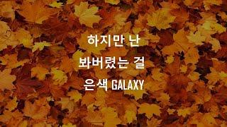 Baixar BTS (방탄소년단) V (태형) - Inner Child (hangul lyrics)