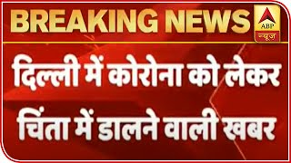Corona Update: Delhi Reports More Than 2000 Deaths In November | ABP News
