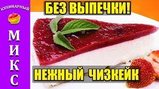 ЧИЗКЕЙК БЕЗ ВЫПЕЧКИ. Простой рецепт творожного чизкейка! | Cheesecake without baking  🍰