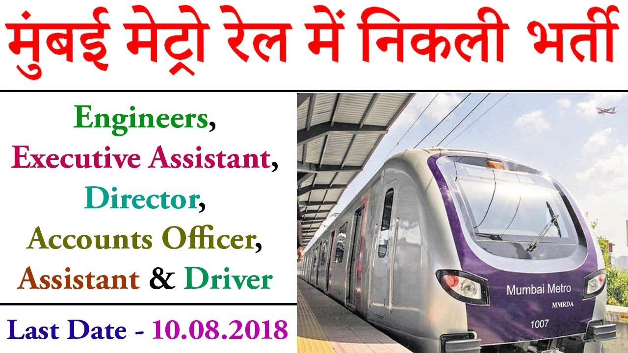 MMRC Recruitment 2018 For Engineers, Driver, Ao & Other at www.mmrcl ...