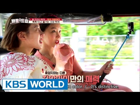 Battle Trip | 배틀트립 – Ep.25 : Girl Crush Tour [ENG/2016.11.27]