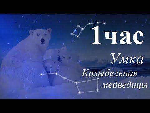 1 час Умка колыбельная медведицы с ТЕКСТОМ