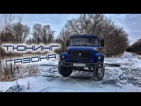 ЛЮТЫЙ ТЮНИНГ ГАЗ 3307 НА ПОЛНОМ ЛЮКСЕ. ДЕЛАЕМ ЗЛУЮ МОРДУ!!!