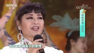 [梨园闯关我挂帅]歌曲《新时代的祖国》 演唱:殷秀梅| CCTV戏曲