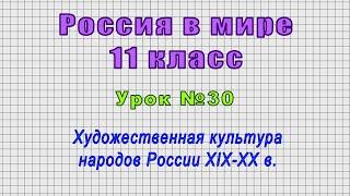 Россия в мире 11 класс (Урок№30 - Художественная культура народов России XIX-XX в.)