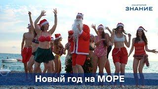 """Новый год на море! Санаторий """"Знание"""""""