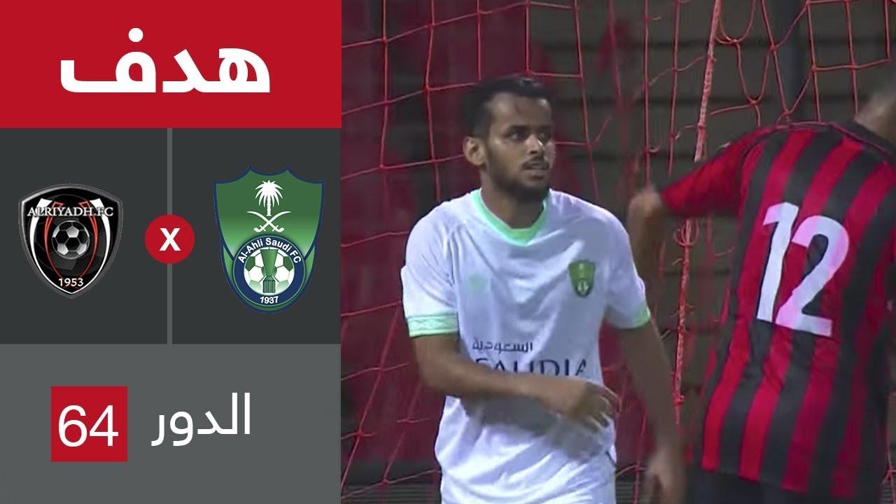 هدف الأهلي الأول ضد الرياض (عبدالفتاح عسيري) في دور الـ64 من كأس خادم الحرمين الشريفين