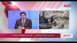 #البيضاء ..المقاومة الشعبية تكسر الحصار على مديرية الزاهر | محسن علي الحميقاني - يمن شباب