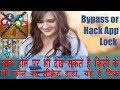 How to hack Gallery Lock in android | How To Unlock Gallery Lock.How to Unlock Apps Without Password