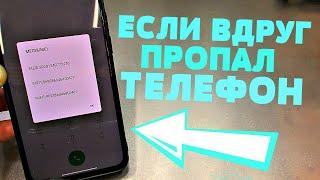 Это нужно ЗНАТЬ КАЖДОМУ если вы потеряли свой МОБИЛЬНЫЙ Телефон   Как узнать IMEI телефона?