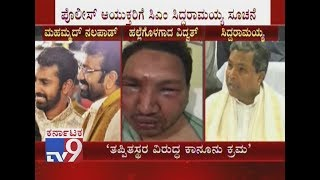 CM Siddaramaiah Has Responded to The Attack On Vidvat by Nalapad