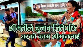 New Teej Song 2074  / जिते चुनाब /By Ramji Paudel,Juna Shreesh ,saraswati & Maya Giri