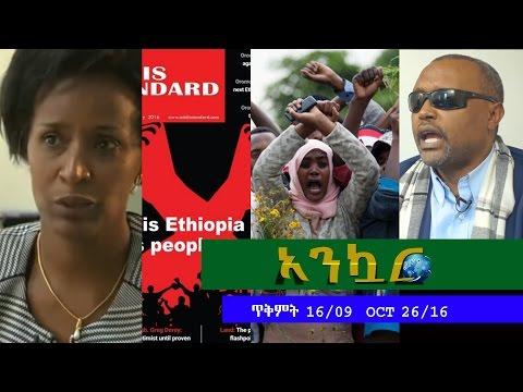 Ethiopia - Ankuar : አንኳር - Ethiopian Daily News Digest | October 26, 2016