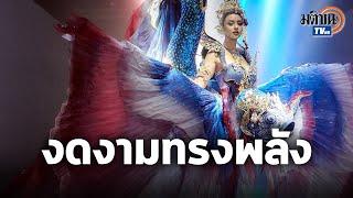ส่องความงามชุดประจำชาติไทย ประกวดมิสยูนิเวิร์ส 2020  : Matichon TV