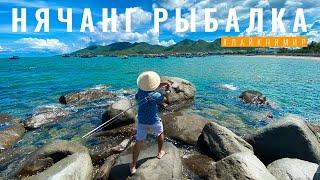 Рыбалка во Вьетнаме. Как ловить рыбу в Нячанге? Добываем еду самостоятельно на Вьетнамской рыбалке!