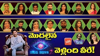 Big Boss 2 - Contestants Entry In Bigg Boss Season 2 Telugu - Hero Nani - Bhanu Sri | YOYO TV