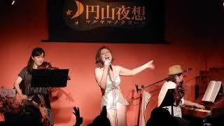 桑田靖子 プライベートライブ ~札幌にて、春にお愛しましょう~ at 円...