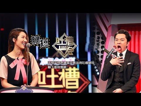 《吐槽大会》完整版:[第3期]王祖蓝被老婆李亚男当场吐槽腿短:胸下面就是脚!