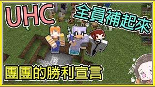 【繁星】Minecraft : 第47屆UHC -  團團的勝利宣言 這場真的太好玩了 ||  我的世界 || (Ft.熊貓團團、蹲蹲)【精華】