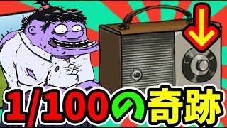 【奇跡】シェルターの中に1/100の確率で見れる裏技があるらしい【60 Seconds!】#14