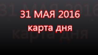 ТАРО гадание онлайн - КАРТА ДНЯ - 31 мая 2016