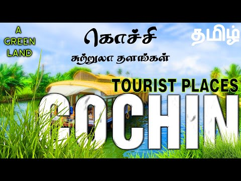 Cochin Best and Famous Tourist Places Tamil│sinthu tamil official