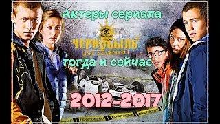 """Актёры сериала """"Чернобыль. Зона Отчуждения 2"""" ТОГДА и СЕЙЧАС 2012-2017"""