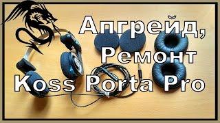 Ремонт и апгрейд наушников Koss Porta Pro