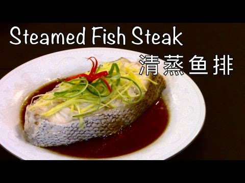 Steamed Fish Steak With Soy Sauce And Ginger - Chinese Steamed Fish - 清蒸石斑鱼排 - 酱油生姜