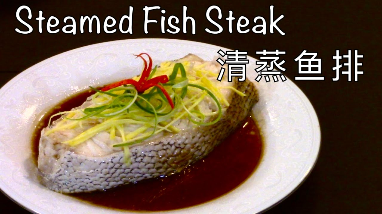 How to make steam fish steak with soy sauce youtube for How to steam fish