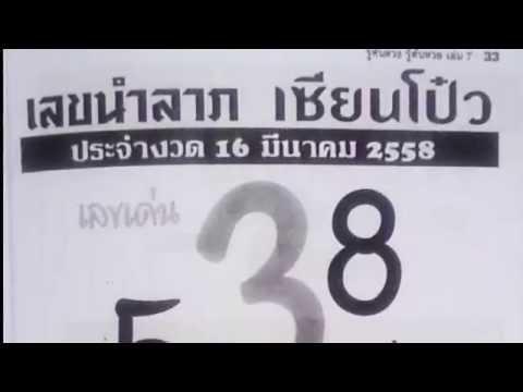 เลขเด็ดงวดนี้ เลขนำลาภ เซียนโป๋ว 16/03/58