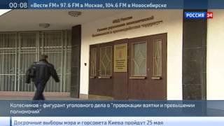 видео Коррупция в Департаменте Тыла МВД