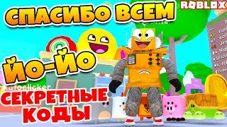 SIMULATOR YOYO! A HUGE THANK YOU TO YOU ALL! SECRET CODES ROBLOX Yo-Yo's Simulator