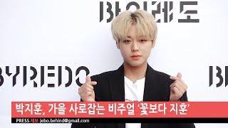 박지훈, 가을 사로잡는 비주얼 '꽃보다 지훈' [BEH…