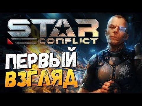 САМЫЕ ДОРОГИЕ КОРАБЛИ В STAR CONFLICT