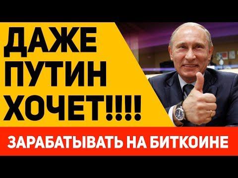 ПУТИН СКАЗАЛ, МЫ ДОЛЖНЫ ЗАРАБАТЫВАТЬ НА БИТКОИНЕ! Заработок на биткоин, биткоин 2017, Россия биткоин