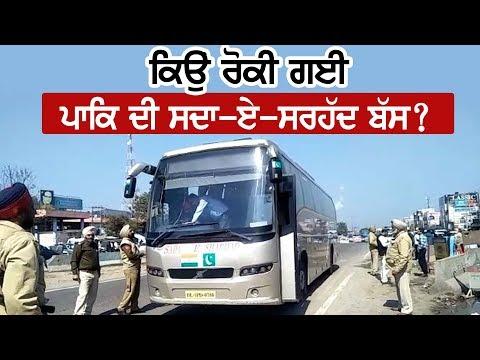 Phagwara 'ਚ ਰੋਕੀ ਗਈ Lahore ਜਾਣ ਵਾਲੀ ਸਦਾ-ਏ-ਸਰਹੱਦ Bus