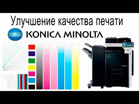 Улучшение качества печати Konica Minolta bizhub (если апартат полосит, дает неравномерные градиенты)