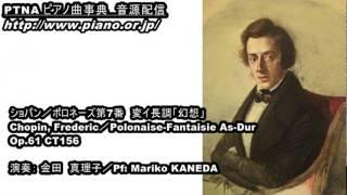 ショパン/ポロネーズ第7番「幻想」,Op 61,CT156/演奏:金田真理子
