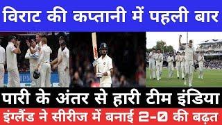 ENGvsIND: विराट की कप्तानी में पहली बार पारी के अंतर से हारी टीम इंडिया | India vs England 2nd Test