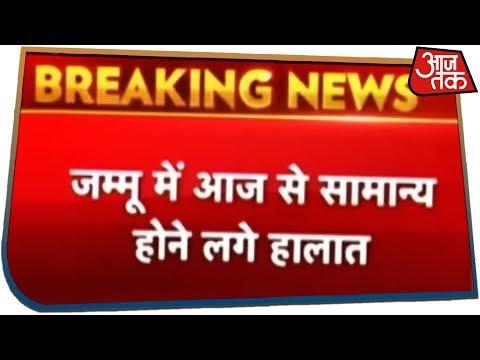 Breaking News: Jammu में ज़िन्दगी लौटी पटरी पर, आज से खुल रहे हैं स्कूल-कॉलेज, लोगों में नया जोश