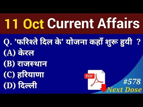 TODAY DATE 11/10/19 CURRENT AFFAIRS VIDEO AND PDF FILE DOWNLORD
