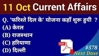 Next Dose #578 | 11 October 2019 Current  Affairs | Daily Current Affairs | Current Affairs In Hindi