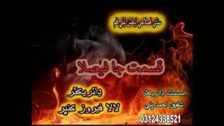 Sindhi teli film kasmat ja fesla promo