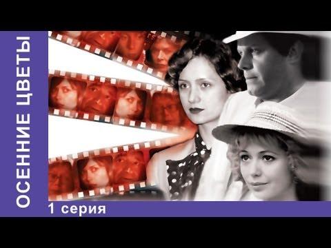 Осенние цветы содержание фильма